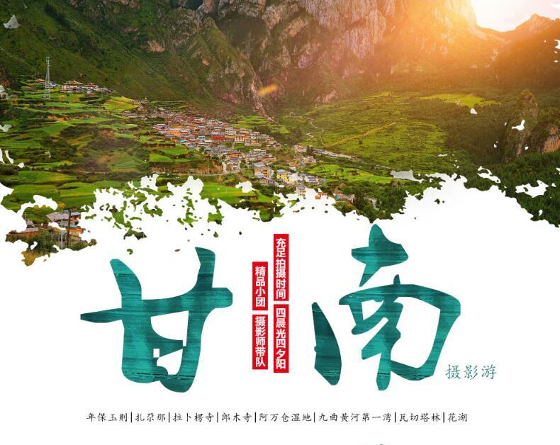 甘南人文旅游