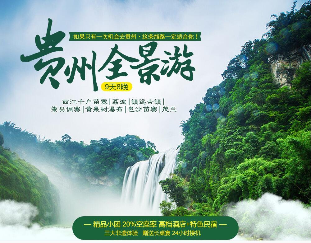 贵州全景游