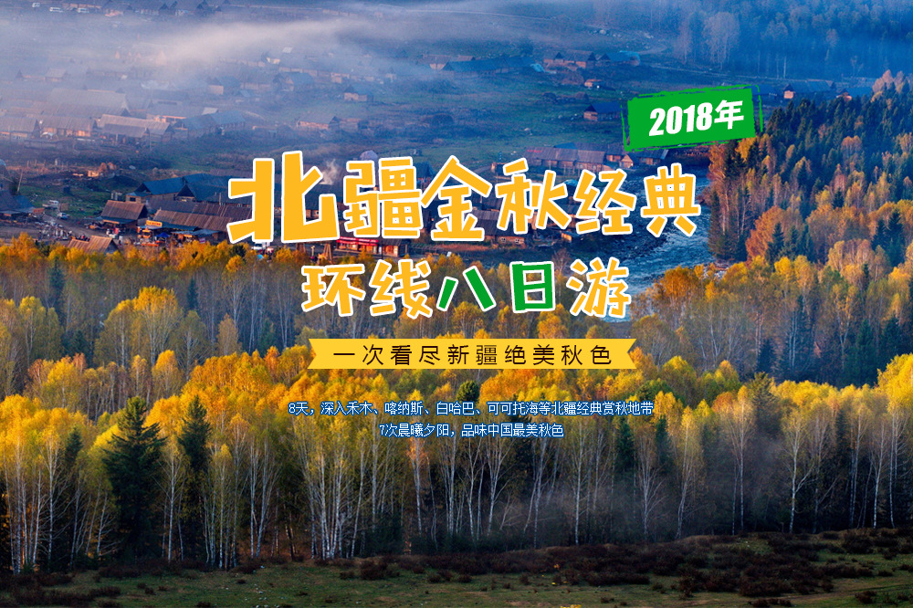 新疆金秋旅游