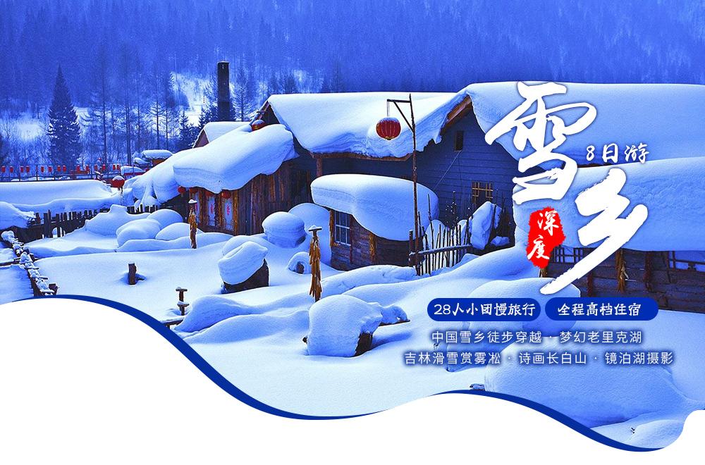 中国雪乡旅游