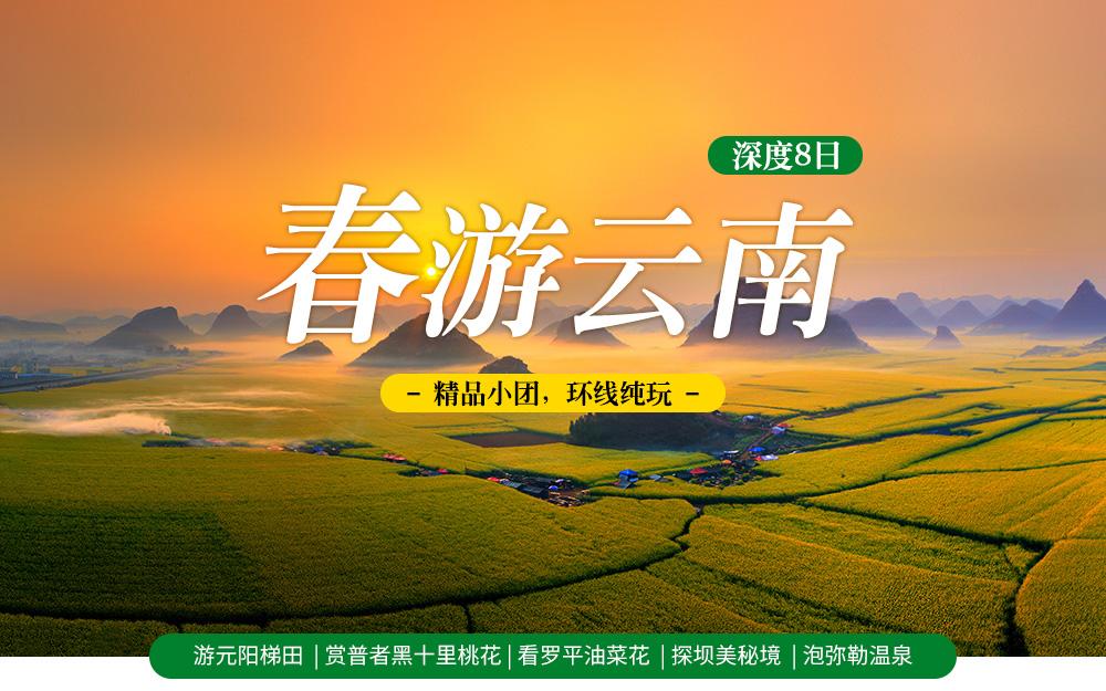 云南旅游线路
