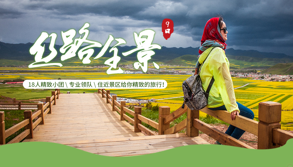 青海旅游线路