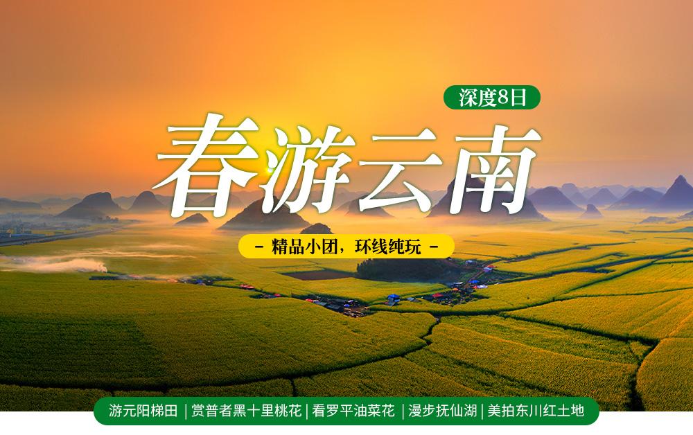 元阳旅游线路